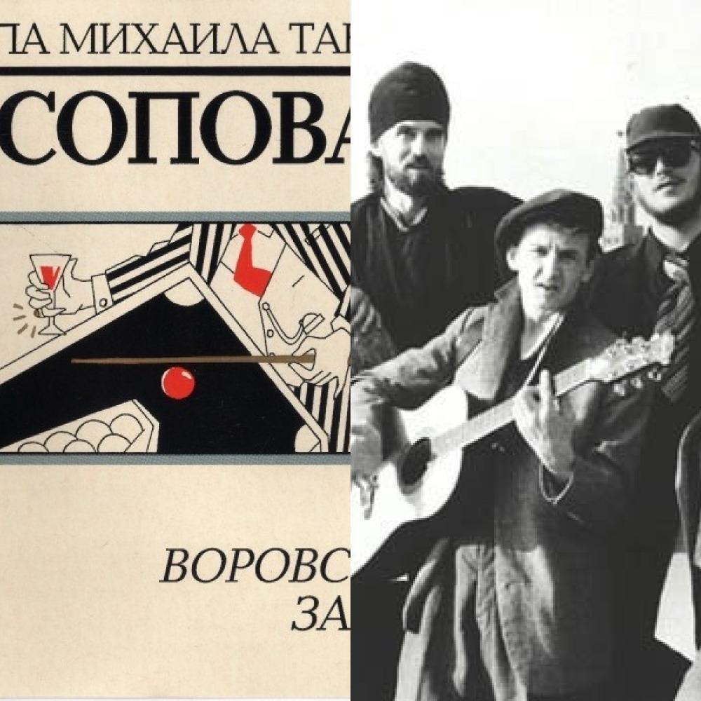 Лесоповал и Михаил Танич