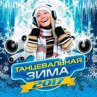 Танцевальная Зима 2017