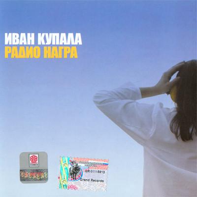 Радио Награ