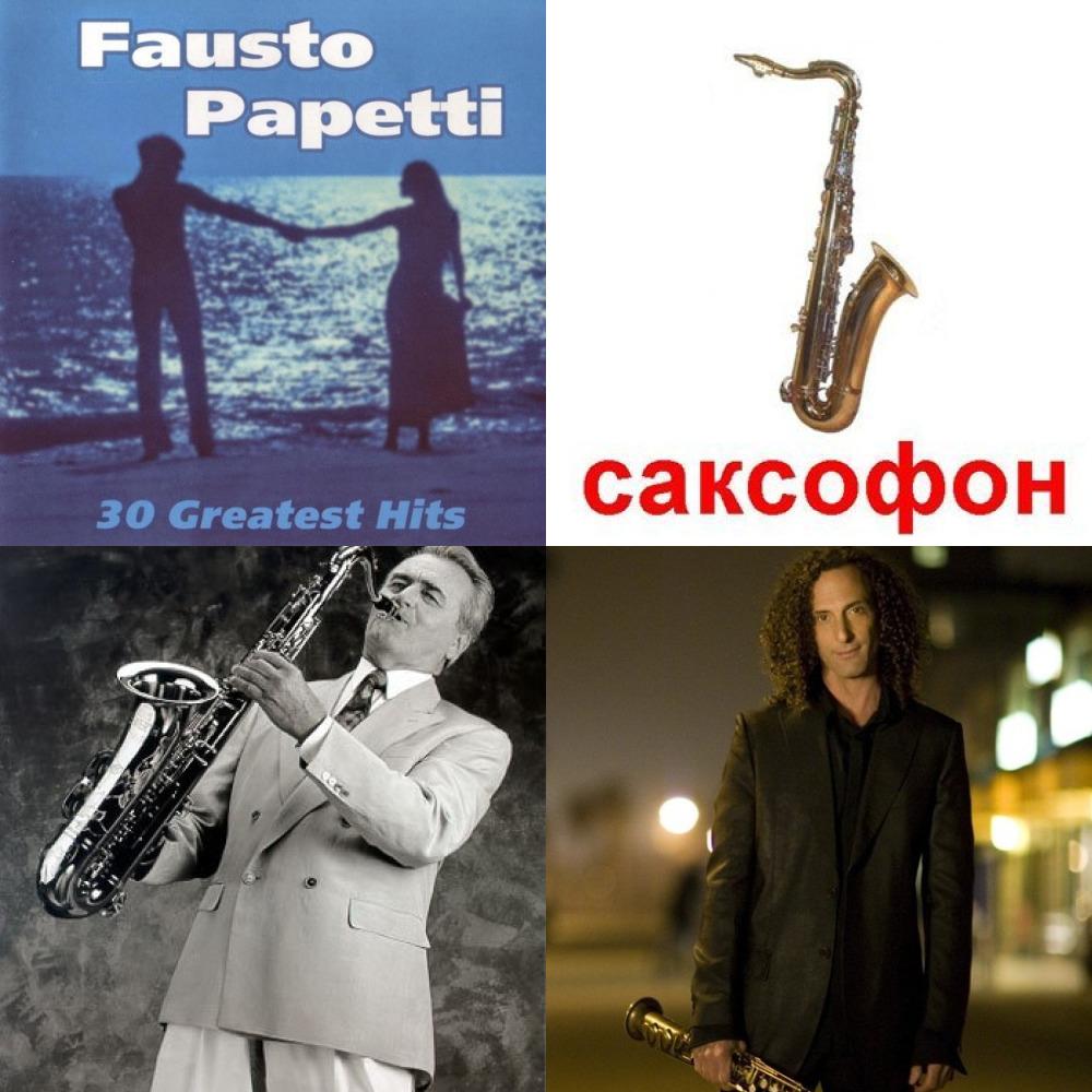 музыка фаусто паппорти саксофон и морской прибой